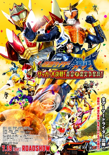 Xem Phim Kamen Rider Gaim the Movie: Great Soccer Battle! Golden Fruits Cup - VietSub