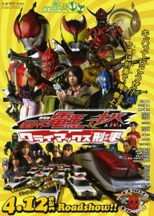 Movie Kamen Rider Kiva