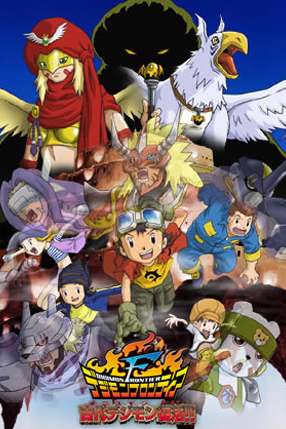 Xem Phim Digimon Frontier: Island of Lost Digimon - Digimon The Movie 7 -Island of Lost Digimon VietSub