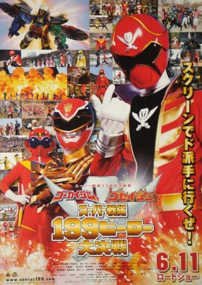 Super Sentai 199 Hero Great Battle