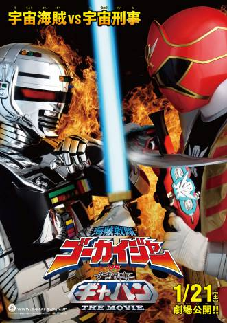 Kaizoku Sentai Gokaiger vs Space Sheriff Gavan:The Movie