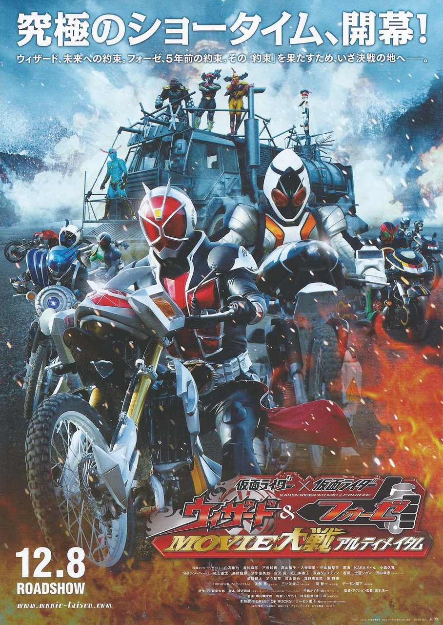 Kamen Rider X Kamen Rider Wizard & Fourze: Movie War Ultimatum