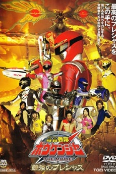 GO GO Sentai Boukenger The Movie