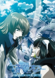 Xem Phim Soukyuu no Fafner: Heaven and Earth - Soukyuu no Fafner: Dead Aggressor - Heaven and Earth VietSub