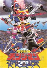 Dengeki Sentai Changeman: The Movie