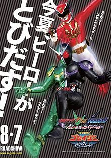 Xem Phim Tensou Sentai Goseiger: Epic on the Movie - VietSub