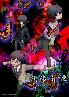 Xem Phim Ranpo Kitan: Game of Laplace - Anime Ranpo Kitan Game of Laplace VietSub