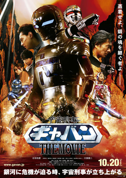 Uchuu Keiji Gavan The Movie