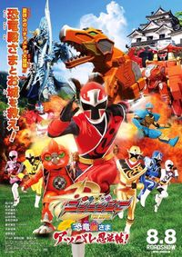 Xem Phim Shuriken Sentai Ninninger The Movie - The Dinosaur Lord's Splendid Ninja Scroll! VietSub